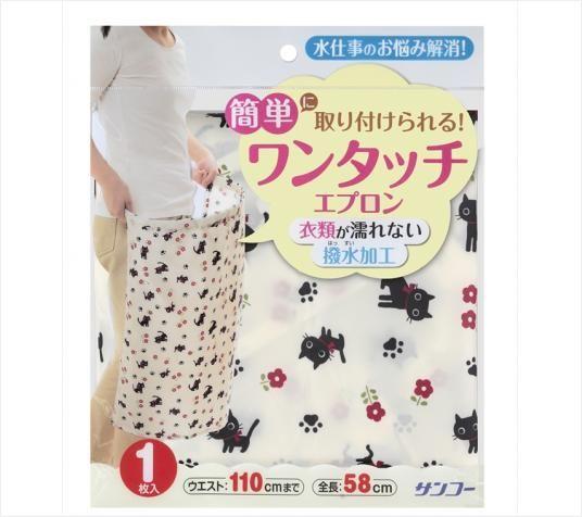 SANKO-GP日本卡腰式防水围裙