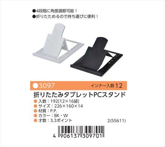 izumi日本可折叠Pad立架(混装)