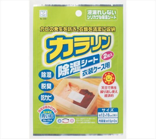 【控价】KOKUBO日本衣物用除湿小包2枚入#衣柜干燥剂