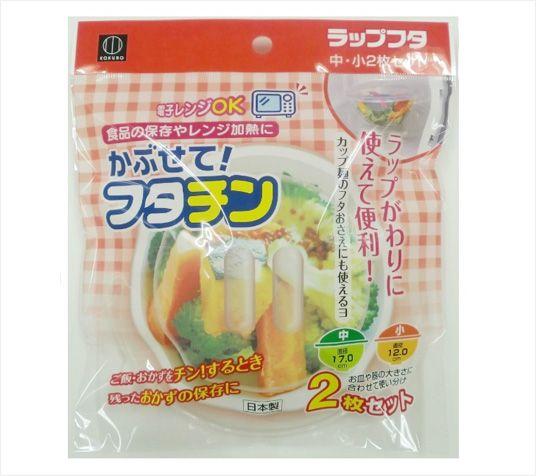【控价】KOKUBO日本微波炉用食物盖中小号2P装