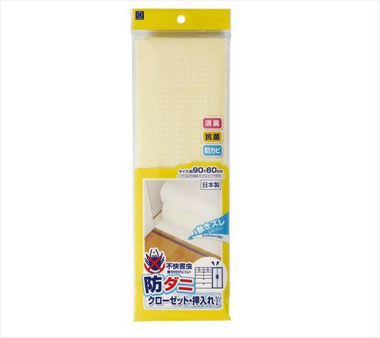 【控价】KOKUBO日本防螨衣橱防潮垫(黄色)塑料垫