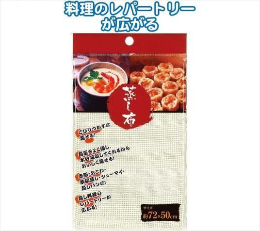 SEIWA-PRO日本棉蒸布 蒸笼布 馒头蒸布 笼屉布 (纯棉)