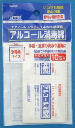 KYOWA日本消毒d