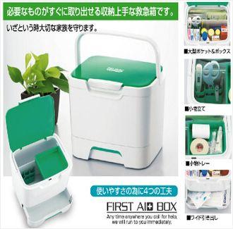 ❖IMOTANI日本药箱 家用急救箱 (白色)