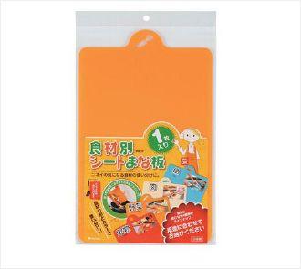 INOMATA日本蔬菜类砧板(橙色)