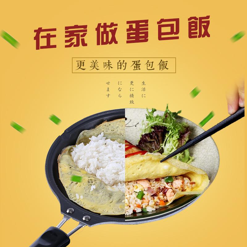 SUMIKAMA日本蛋包饭不粘煎锅