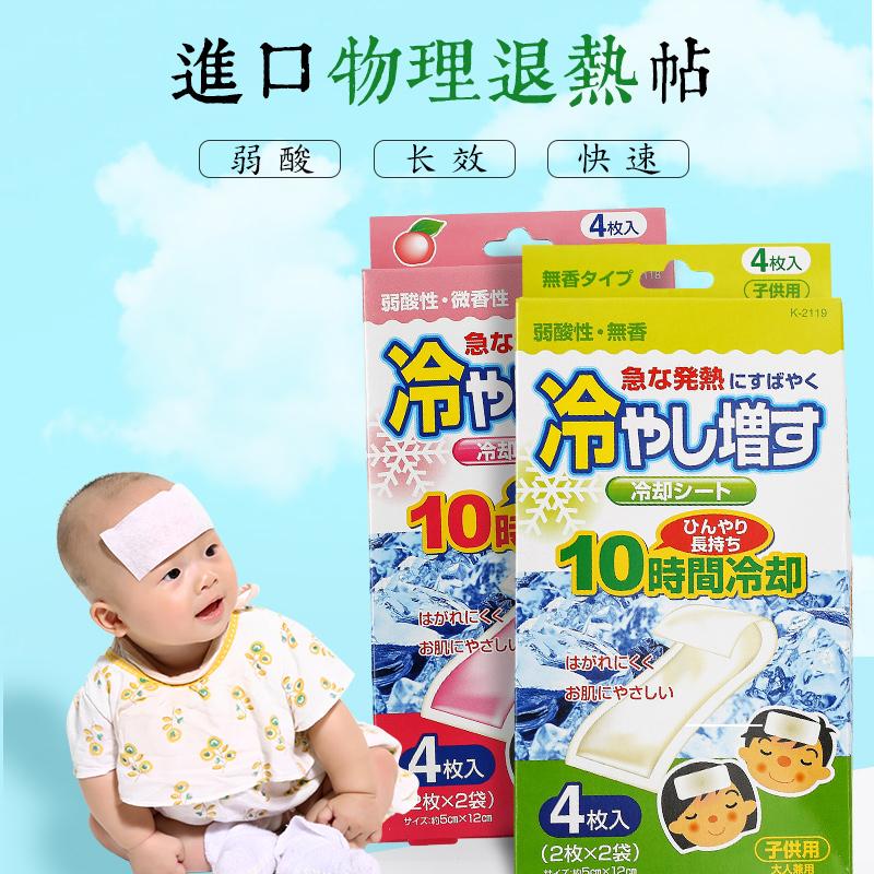 【控价】KOKUBO日本儿童退热贴