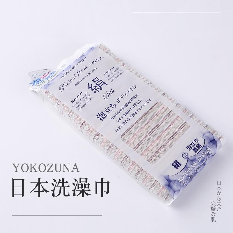 YOKOZUNA日本洗澡巾