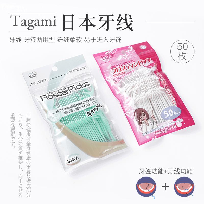 Tagami日本进口牙线 口腔清理器 牙签  牙齿线