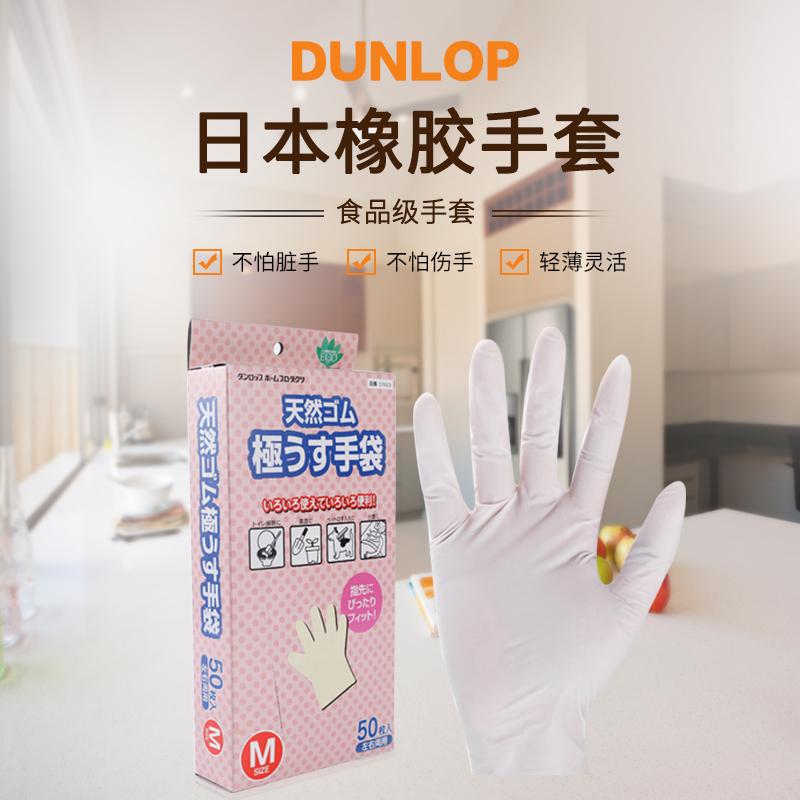 DUNLOP日本橡胶手套M(50枚入)橡胶手套
