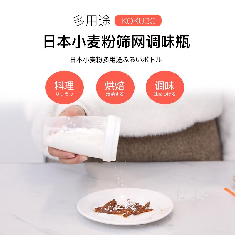 【控价】KOKUBO日本多用途筛网调味瓶