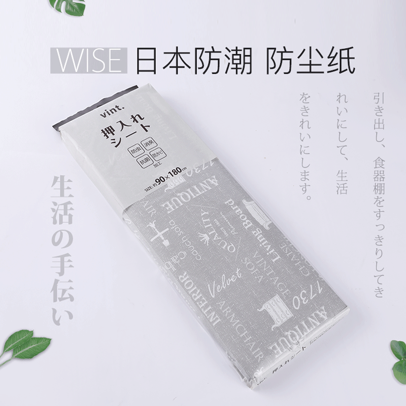 WISE日本防潮 防尘纸防尘膜