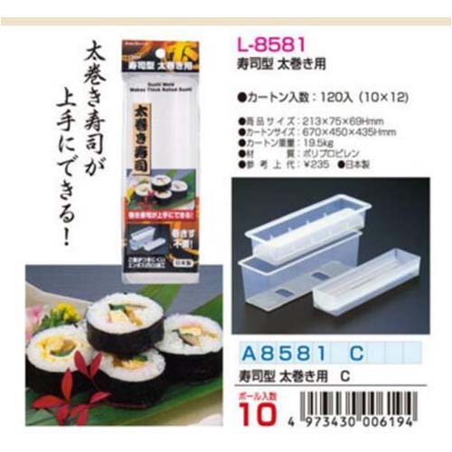 sanada日本寿司卷模具(粗)塑料模具