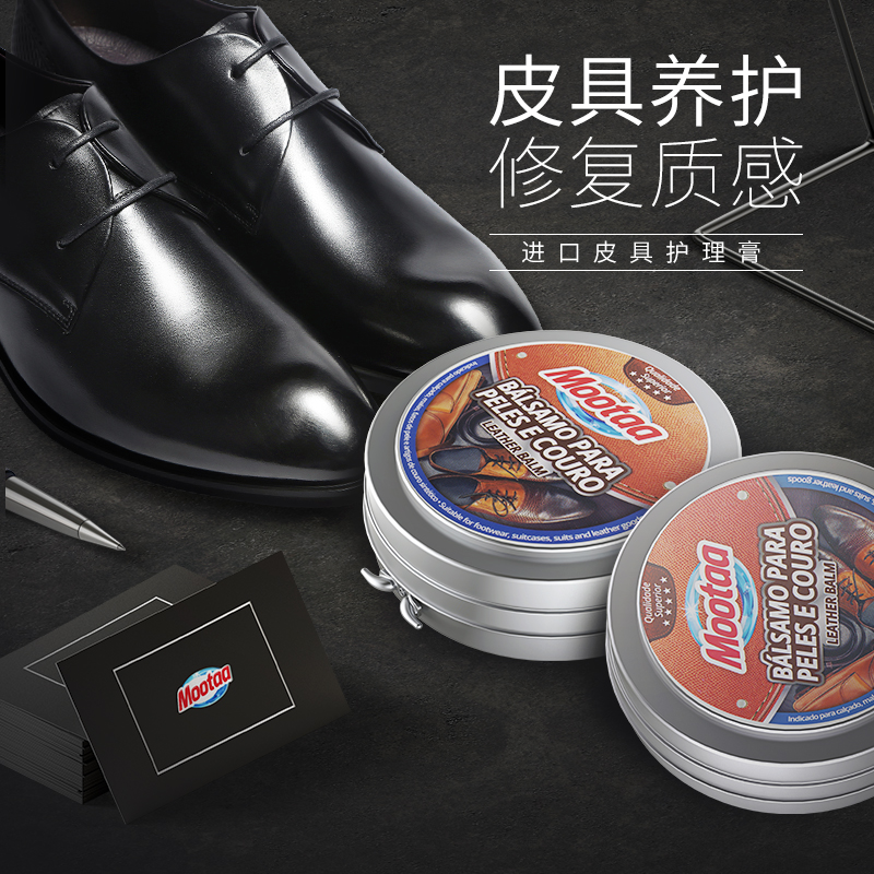 mootaa欧洲【控价】皮具保养油  90ml
