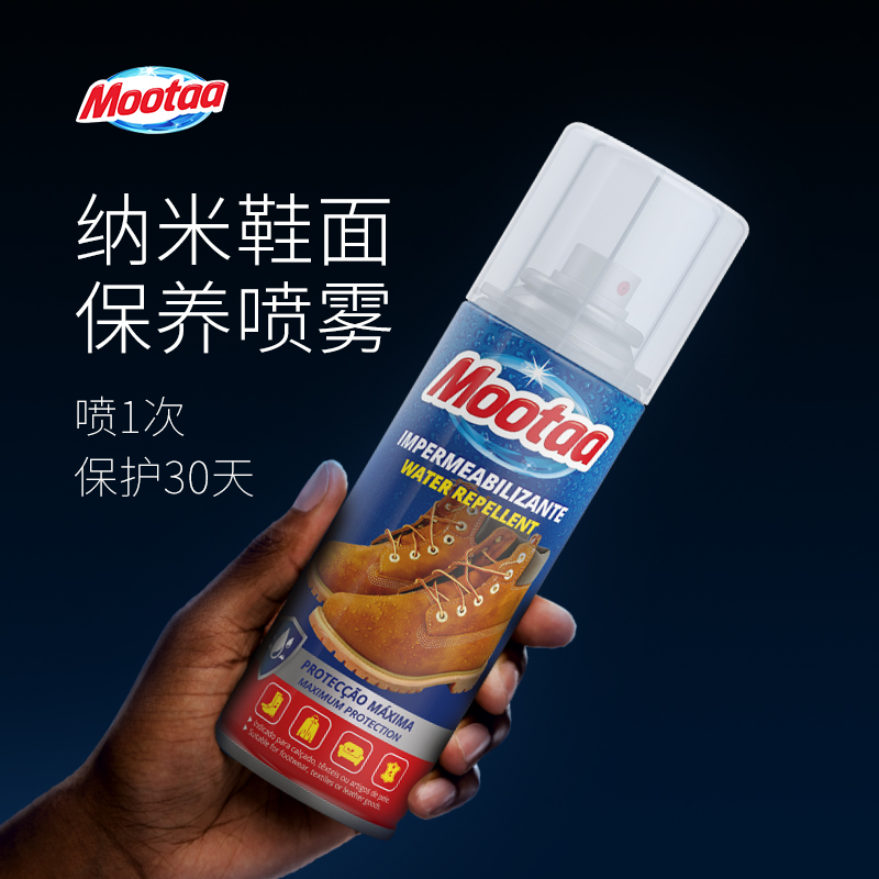 mootaa欧洲【控价】防水喷雾剂  200ml
