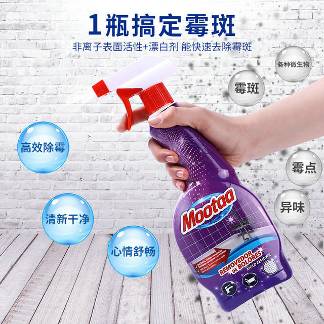 mootaa欧洲【控价】除霉菌清洁剂  550ml