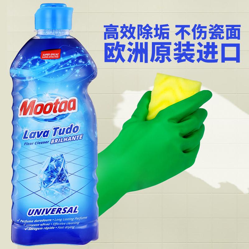 mootaa欧洲【控价】瓷砖地板清洁剂