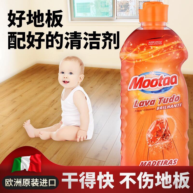 mootaa欧洲【控价】木地板清洁剂