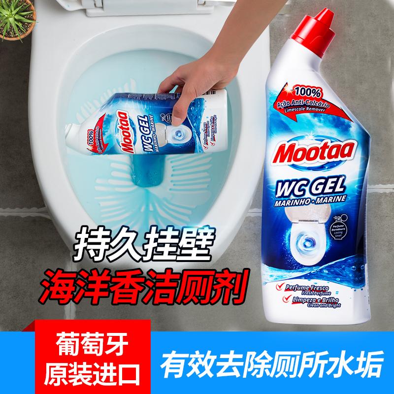 mootaa欧洲【控价】洁厕剂