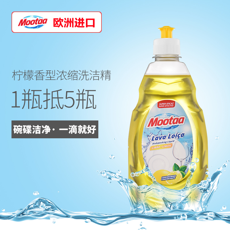 mootaa欧洲【控价】柠檬香型浓缩洗洁精
