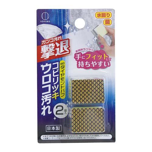 【控价】KOKUBO日本钻石海面擦2P金属镜面用海绵清洁块
