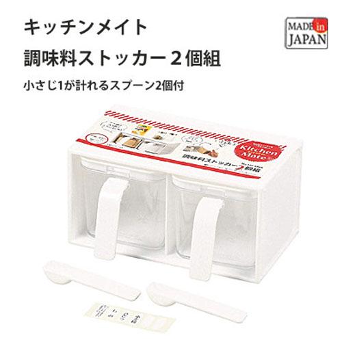 ✪PEARL日本调味料罐,2个装(日本珍珠生活产家促销活动产品)