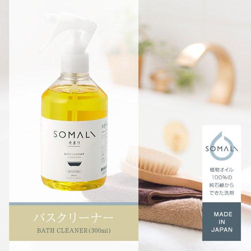 木村石碱日本浴室清洗剂(100%植物成分)300ml
