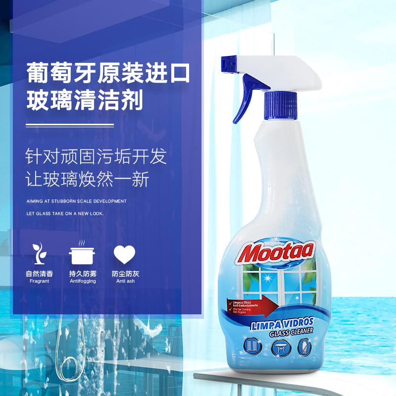 MOOTAA欧洲【控价】玻璃清洁剂  550ml