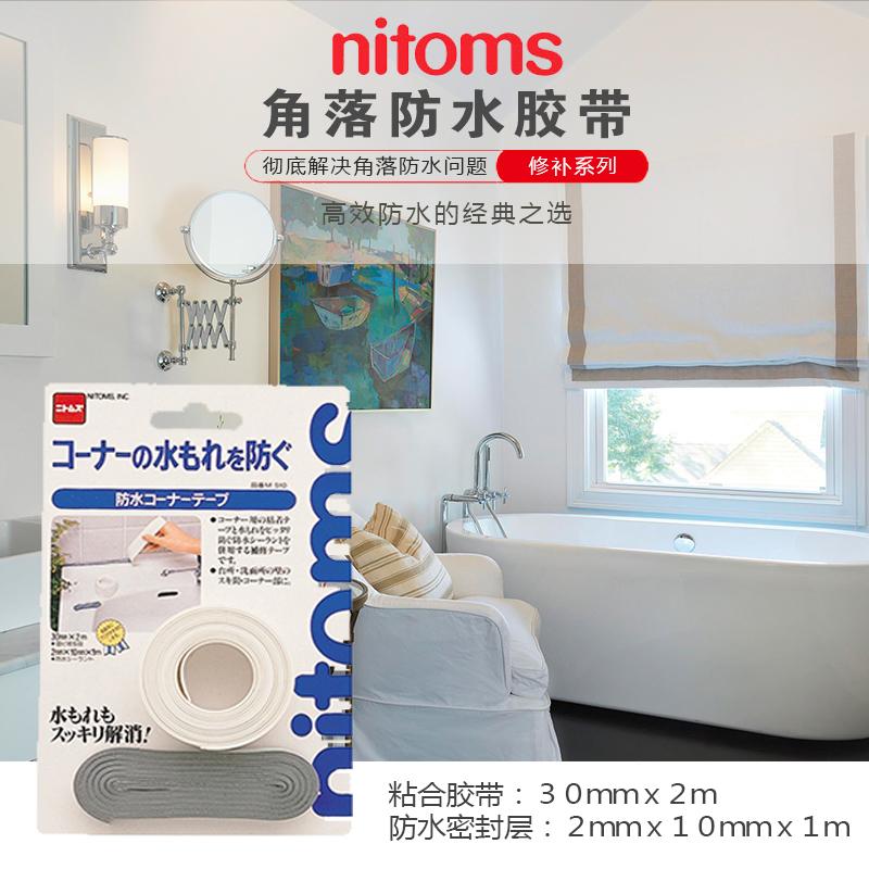 NITOMS日本防水DIY胶布❤