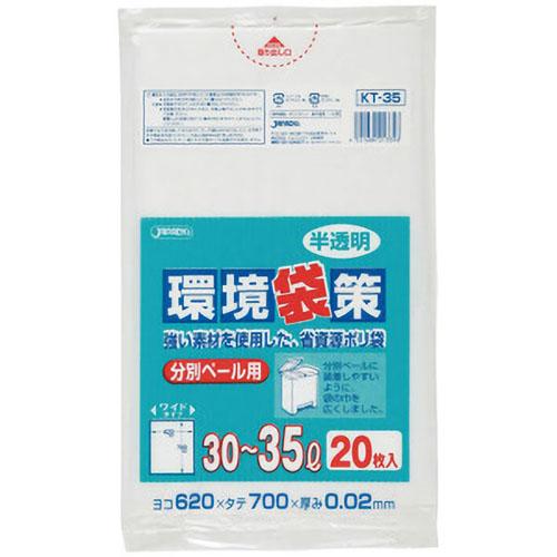 ❖SEIWA-PRO日本力新素材垃圾袋 干湿分离垃圾袋  30-35L 20枚入