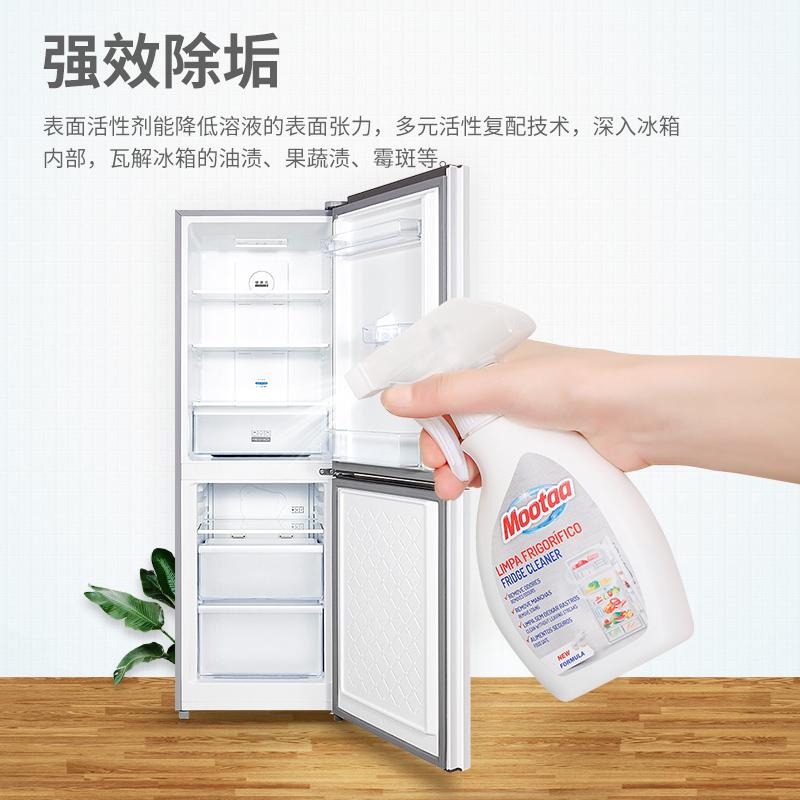 MOOTAA欧洲【控价】冰箱清洁剂250ml
