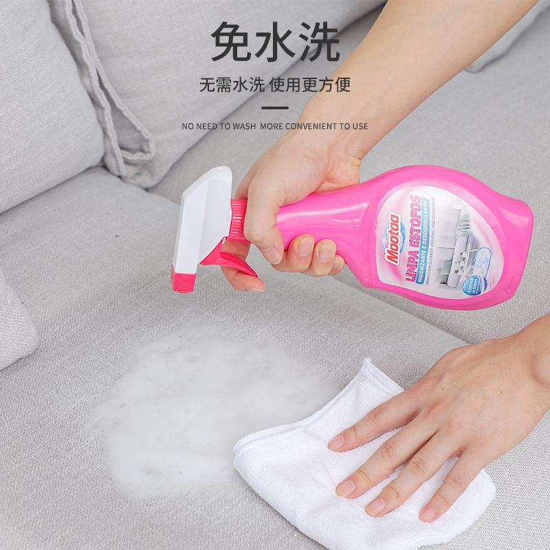 MOOTAA欧洲【控价】沙发清洁剂500ml