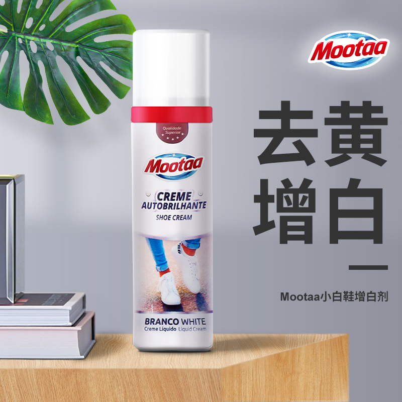 MOOTAA【控价】欧洲小白鞋清洁剂75ml