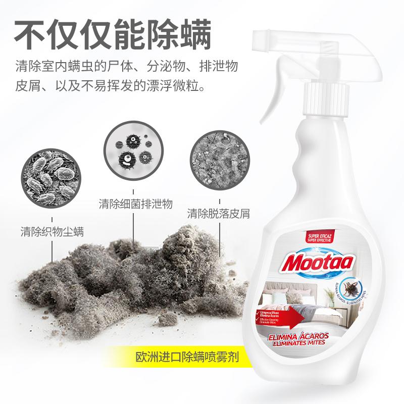 MOOTAA【控价】欧洲除螨虫喷雾剂500ml