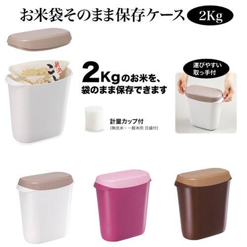 ISETO日本米袋直接收藏米桶  2kg用