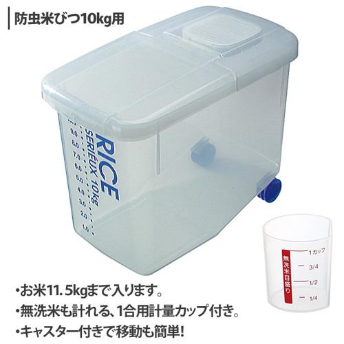 SKATER日本防虫 米箱 10kg用 (附带量杯)