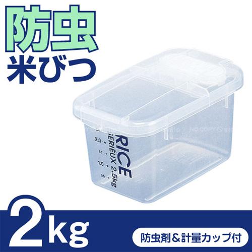 SKATER日本防虫米箱 2kg用(附带量杯)
