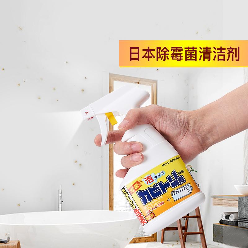 ROCKET日本除霉菌清洁剂300ml(泡沫喷雾式)(该商品仅做现货不接预定单,请知悉!!!)浴室除霉剂