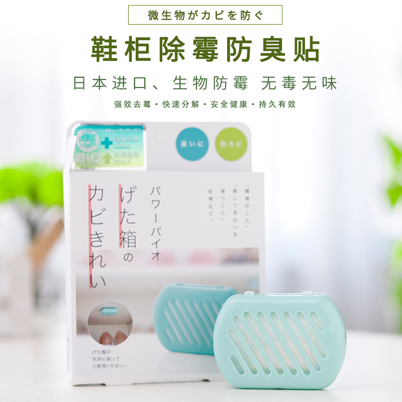 ✪COGIT (BIO)日本进口鞋子收纳柜,箱除味 除霉分解剂
