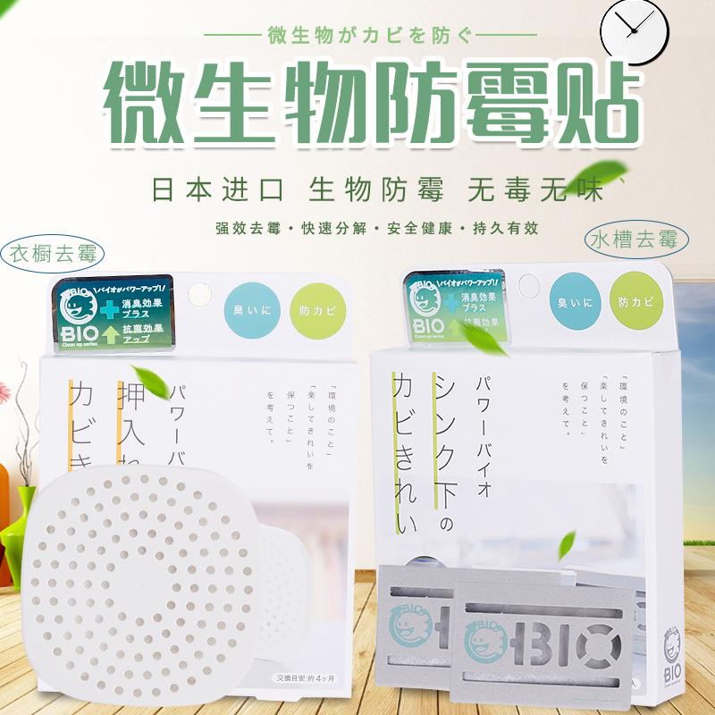 ✪COGIT (BIO)日本清洁水槽下除味,  除霉分解剂 (2枚入)